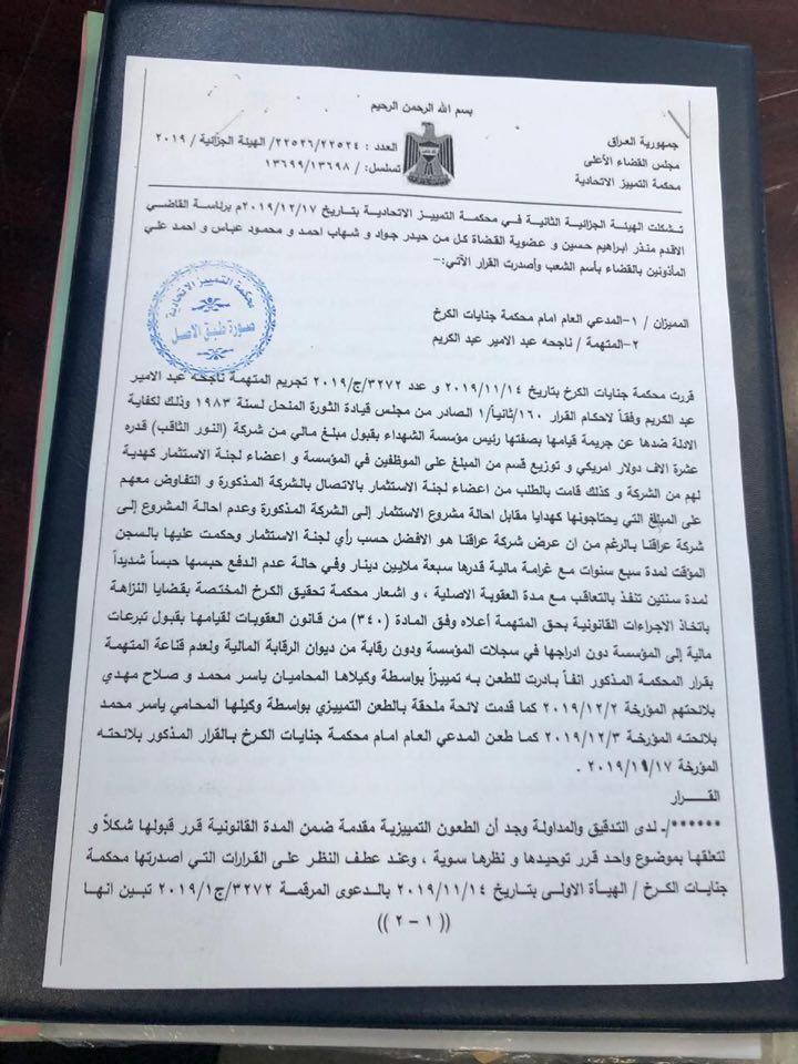 القضاء يجرّم ناجحة الشمري ويؤكد سجنها 7 سنوات