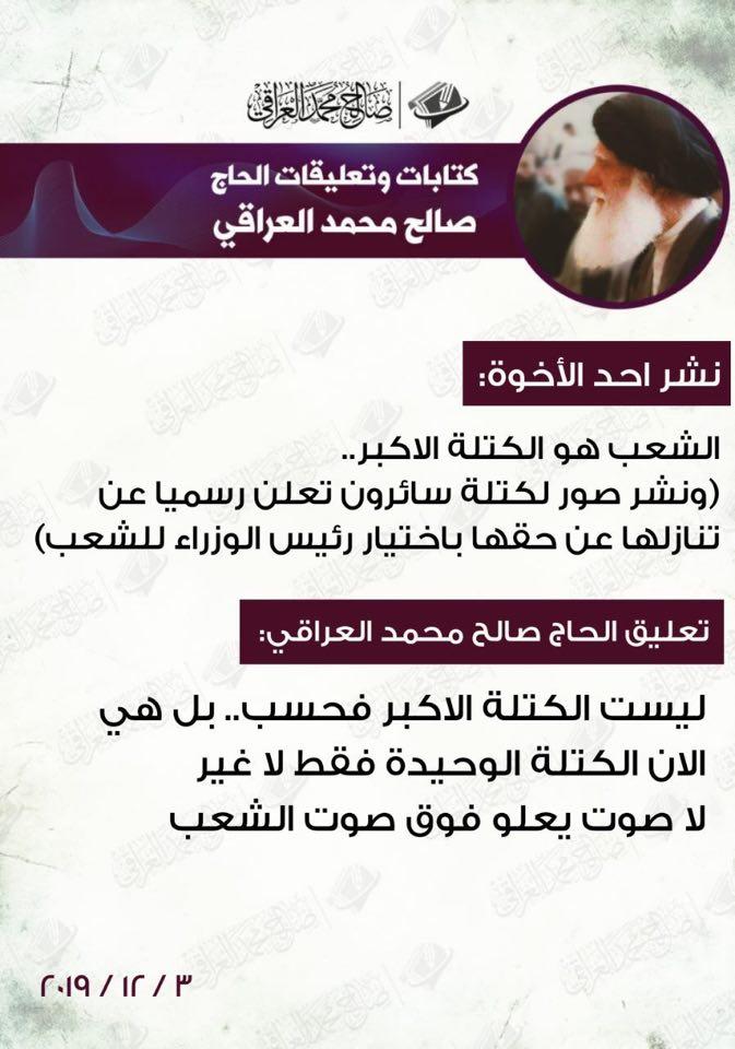 وزير الصدر يعلق على تنازل سائرون عن ترشيح رئيس وزراء