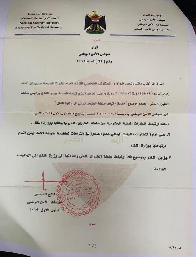 قرار رسمي سري بتوقيع فالح الفياض حول المطارات الحكومية (وثيقة)