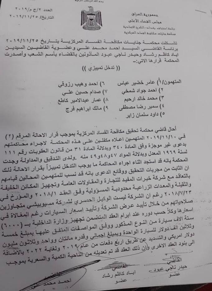 """القضاء يعيد فتح ملف """"ميتسيوبيشي الداخلية"""".. ويتخذ إجراءات ضد الوزير السابق"""