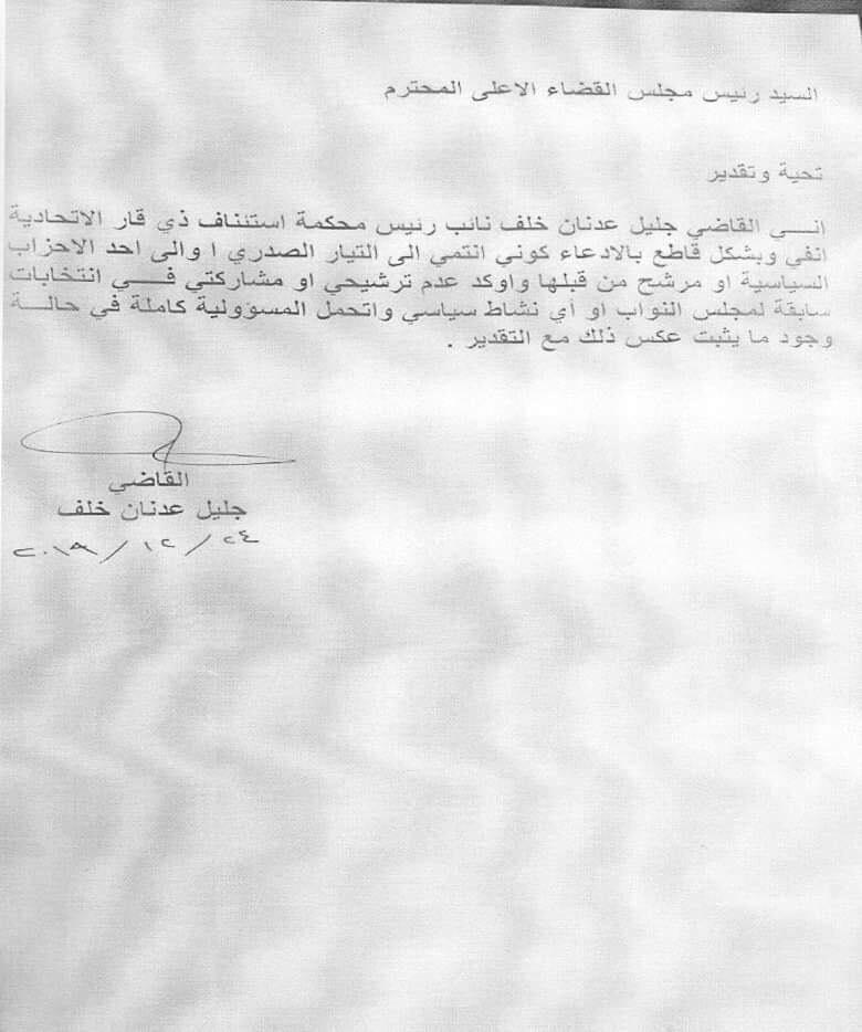 رد رسمي غاضب على اتهام قضاة مفوضية الانتخابات الجديدة بالانتماء إلى الأحزاب