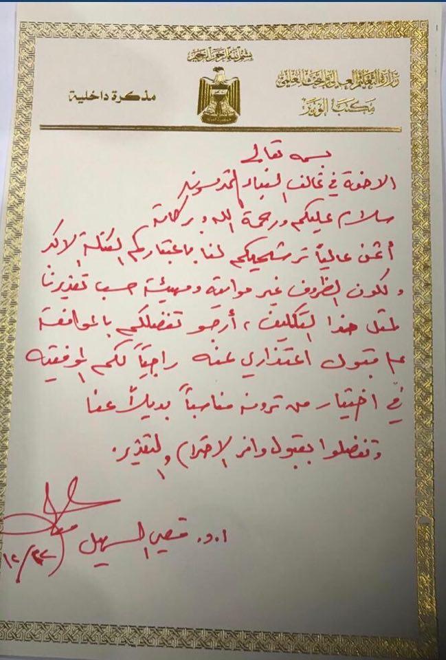 السهيل يقدم اعتذاره عن الترشيح لرئاسة الوزراء: الظروف غير مؤاتية (وثيقة)