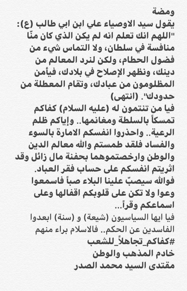 الصدر يحذر السياسيين في رسالة جديدة حول مرشح رئاسة الحكومة: البلاء قادم!