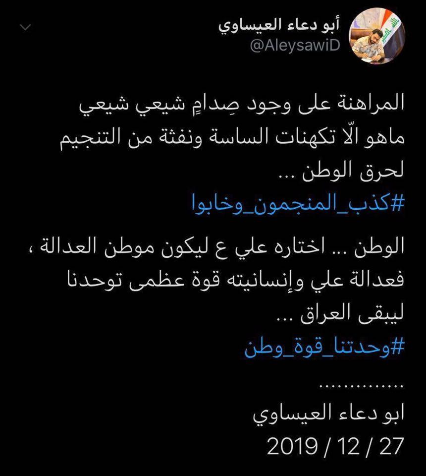"""مستشار الصدر يرد على أحاديث """"الحرب الشيعية"""""""