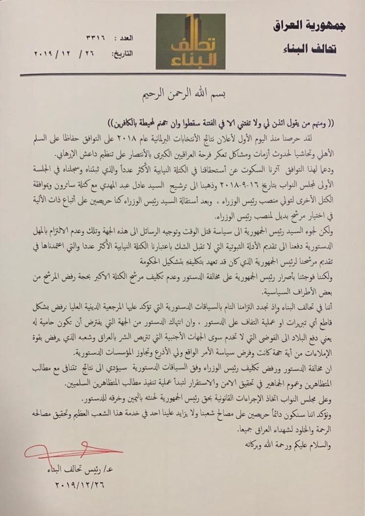 """تحالف البناء يرد على برهم صالح ويدعو البرلمان إلى اتخاذ """"الإجراءات القانونية"""" بحقه"""