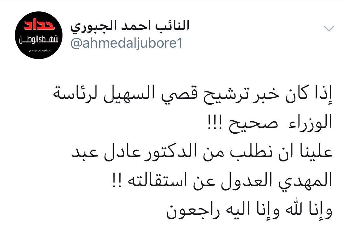 نائب يدعو عبدالمهدي للعودة إلى منصبه بعد ترشيح السهيل!