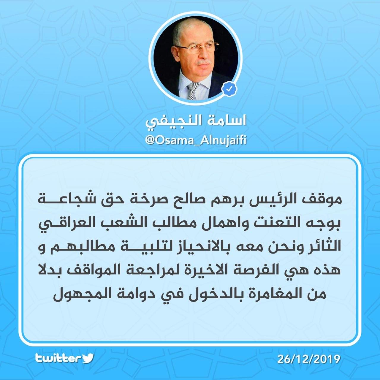 """شخصيات وكتل """"تؤازر"""" برهم صالح وترفض استقالته: يقاوم الضغوط.. وصرخ بالحق!"""