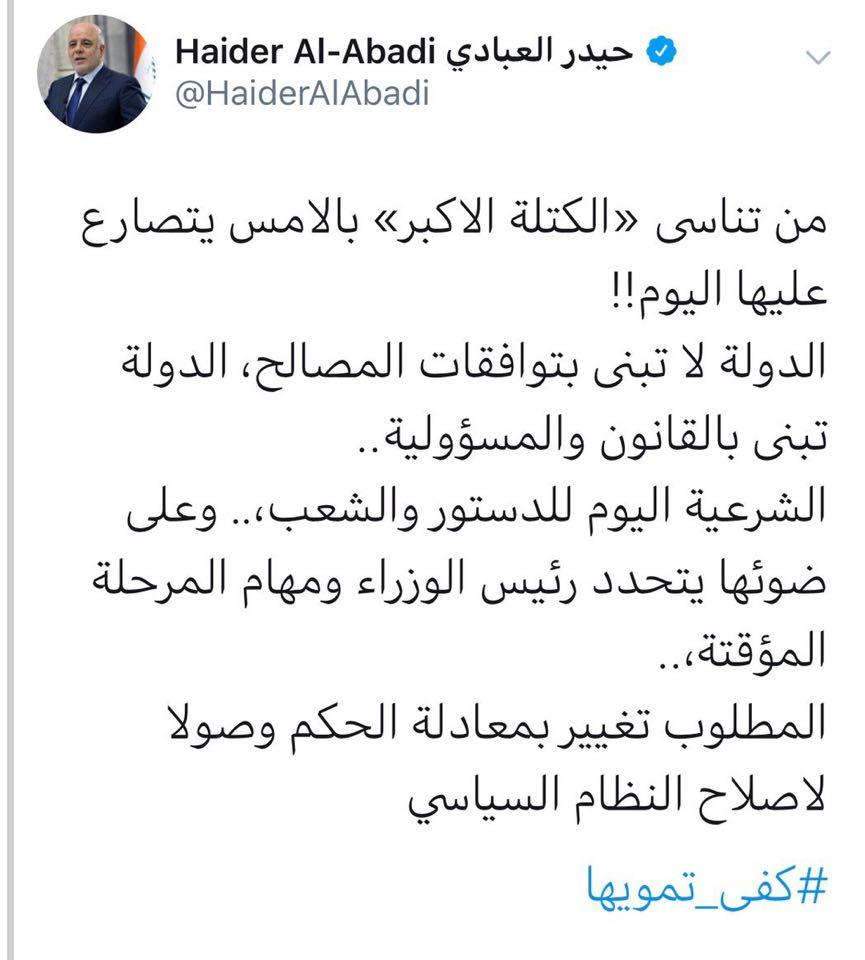 حيدر العبادي: كفى تمويهاً..  الشرعية للدستور والشعب!
