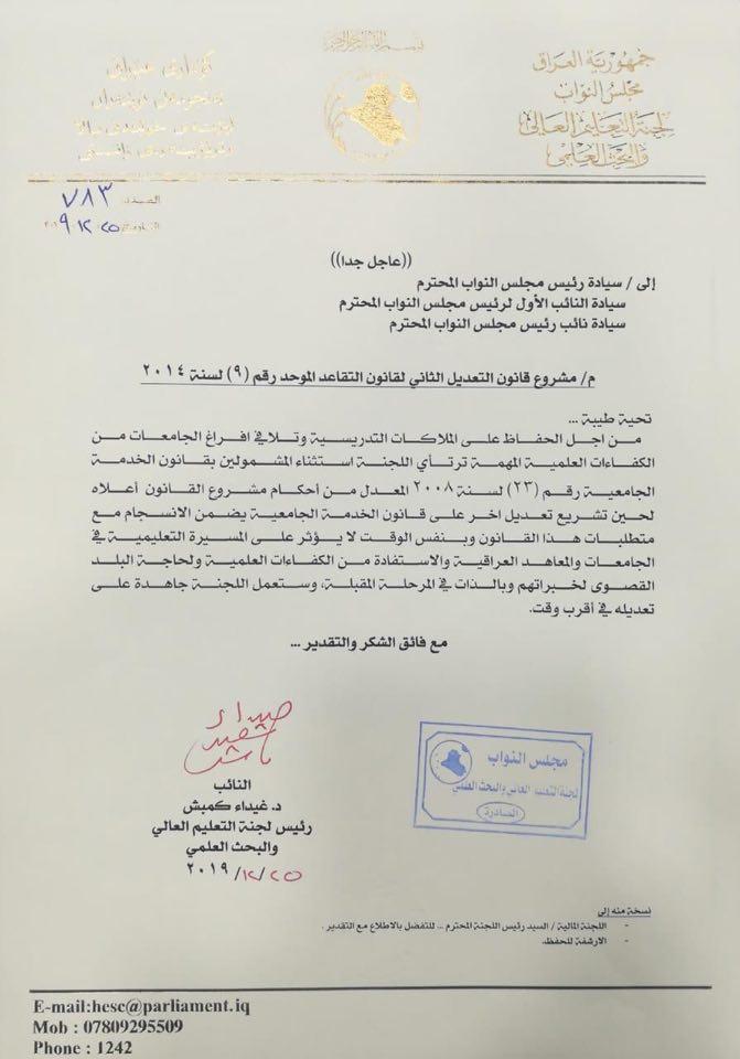 لجنة برلمانية تطالب باستثناء شريحة موظفين من قانون التقاعد الجديد! (وثيقة)