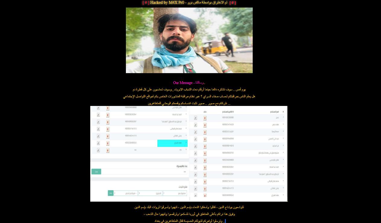 """""""هكر"""" يتهم كتائب حزب الله بـ""""التجسس"""" على صفاء السراي بعد اختراق موقعهم الالكتروني"""