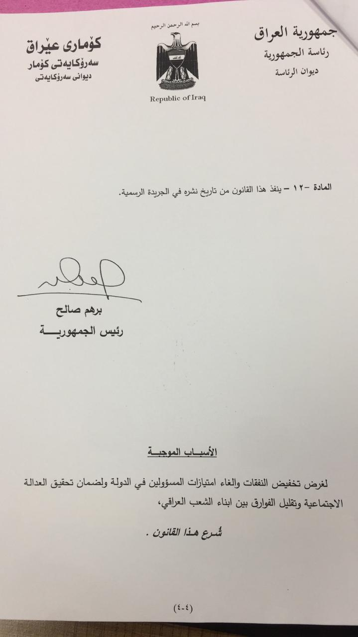 بالوثائق.. الرئيس صالح يصادق على قانوني التقاعد وإلغاء امتيازات المسؤولين
