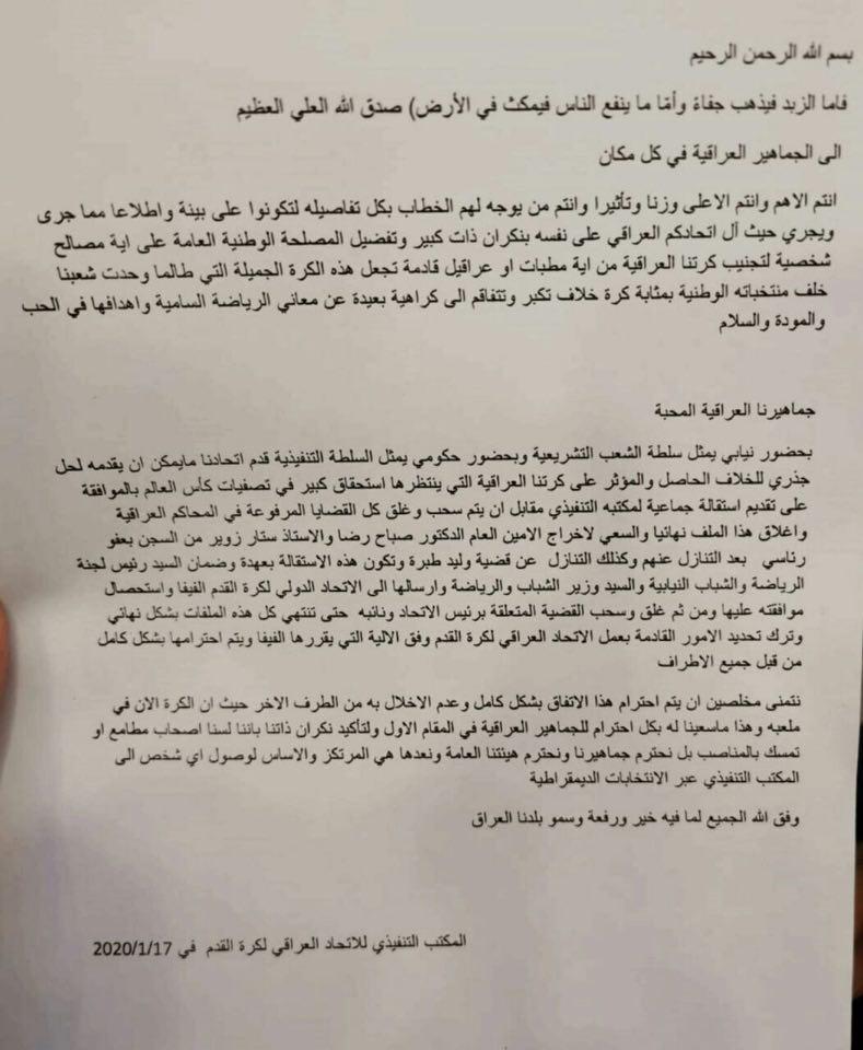 """""""ناس"""" ينشر نص استقالة اتحاد الكرة العراقي: الفيفا سيحدد آلية المرحلة القادمة"""