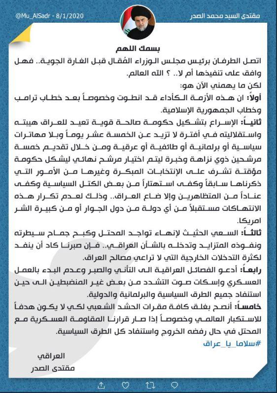 الصدر يدعو إلى تشكيل حكومة جديدة خلال 15 يوماً: أزمة مقتل سليماني انطوت