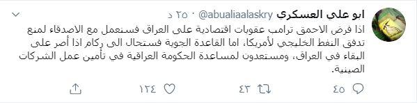 كتائب حزب الله: هذا ما سنفعله حال فرض العقوبات على العراق