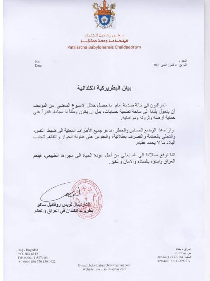 بطريرك الكلدان: العراقيون في حالة صدمة.. لا تجعلوا البلاد ساحة تصفية حسابات