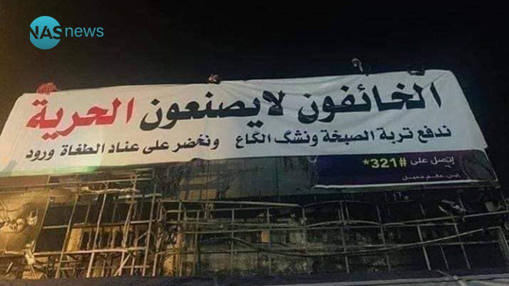 """مراسلة فرنسية تروي مشاهدات من مخيمات الناصرية: معقل """"الثورات"""" ترفض خنق حراكها!"""
