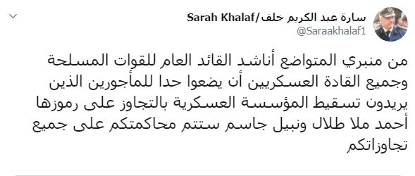 """ابنة عبدالكريم خلف توجه رسالة لعبدالمهدي.. وتتوعد اعلاميين اثنين بـ""""المحاكمة"""""""