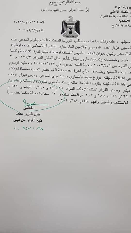 بغداد: متجاوزو جامع الرحمن يحرقون الإطارات ويهاجمون الدفاع المدني (فيديو)