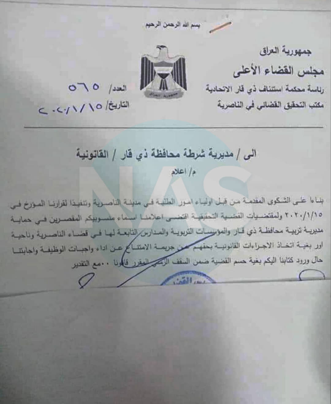 محكمة ذي قار تتوعد مدراء مدارس وعناصر أمن.. وتطلب قوائم بأسمائهم!