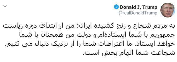 أول تعليق ايراني على تغريدة ترامب باللغة الفارسية!