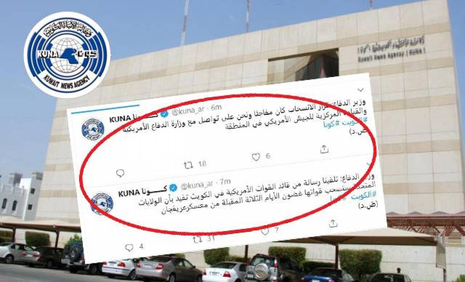 الكويت توضح حقيقة الانسحاب العسكري الأميركي
