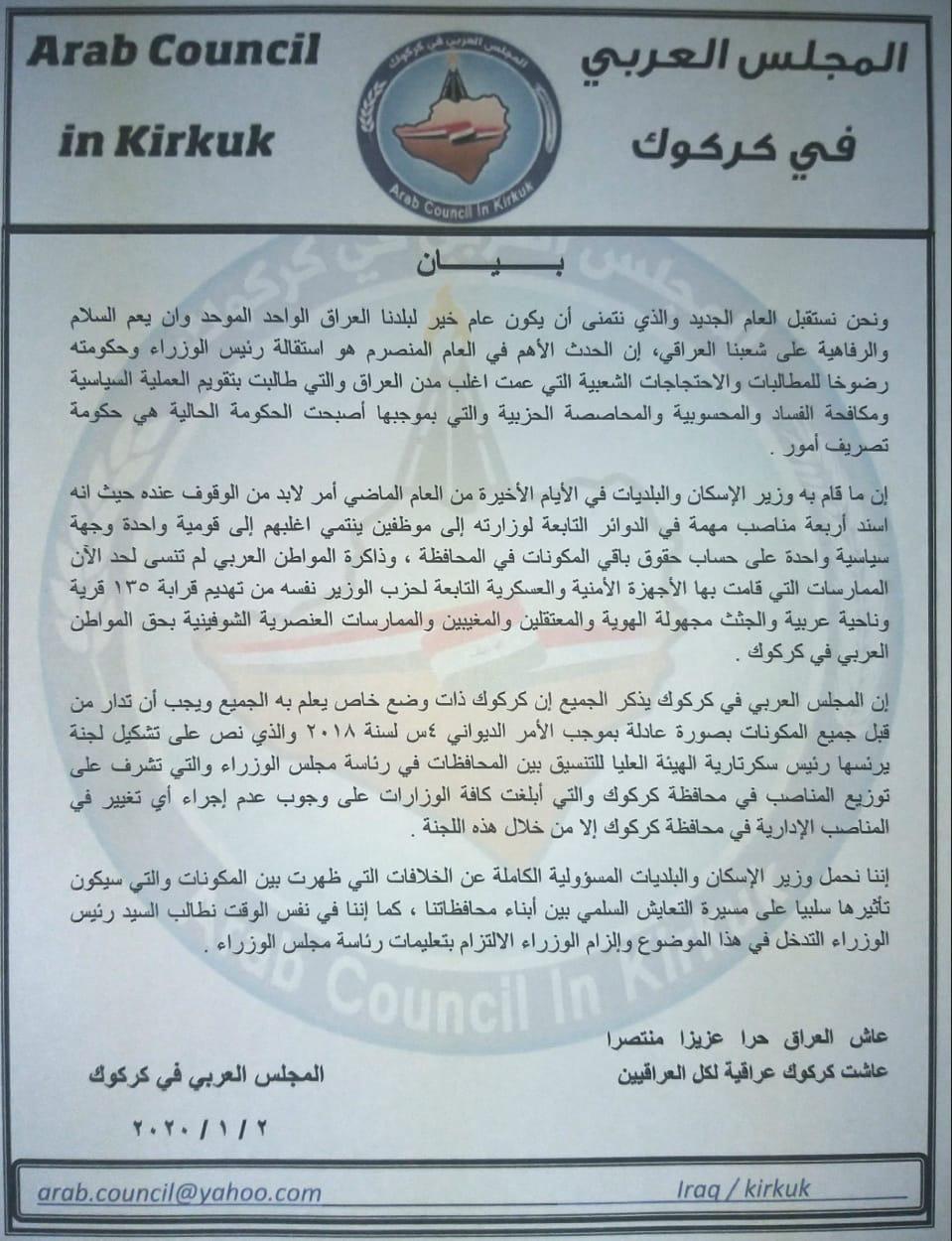 كركوك: المجلس العربي يهاجم وزير الاعمار والاسكان بسبب 4 تعيينات