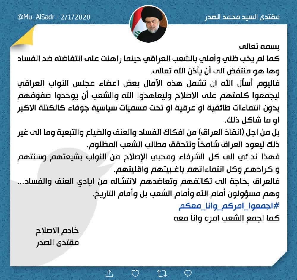 """مقتدى الصدر يدعو إلى جبهة وطنية لـ """"إنقاذ"""" العراق من """"التبعية"""""""