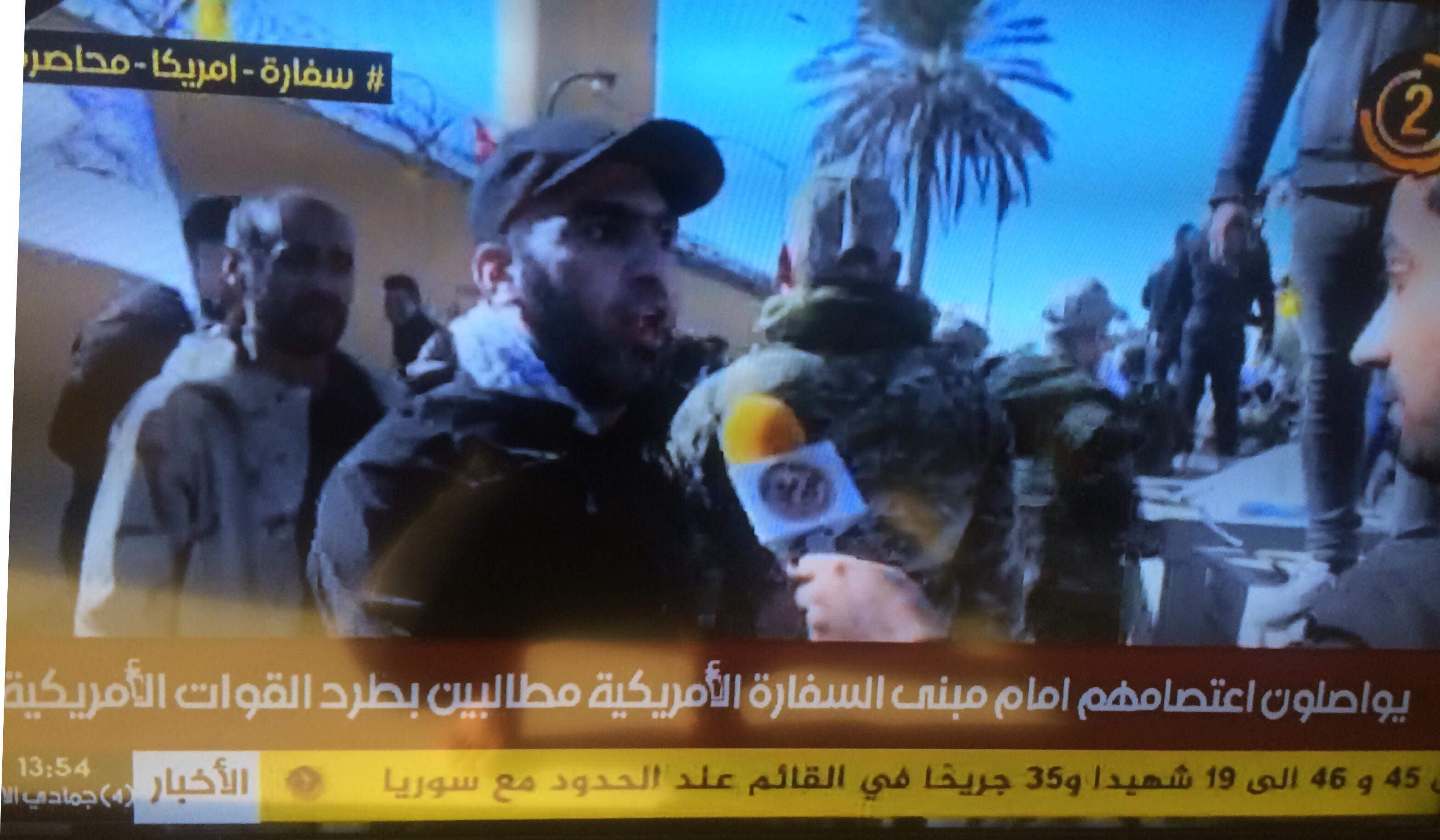 وسائل إعلام حشدية تؤكد استمرار الاعتصام أمام السفارة الأميركية