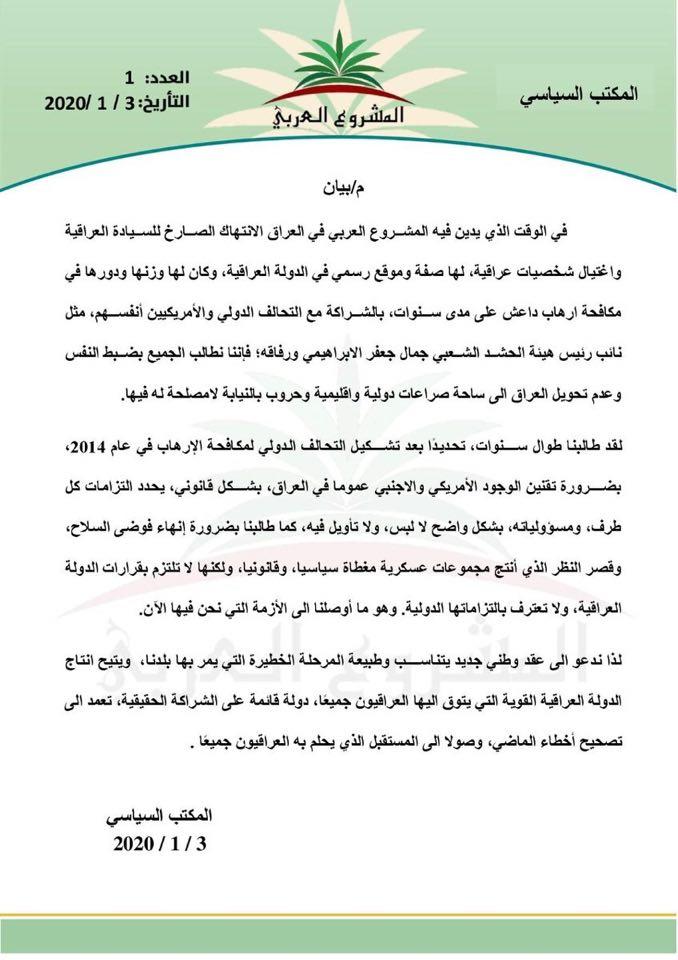 """حزب الخنجر يُطلق مبادرة """"عقد وطني"""" جديد على خلفية مقتل سليماني والمهندس"""