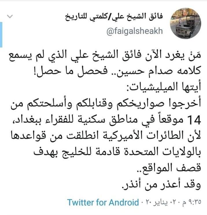 فائق الشيخ للفصائل: أخرجوا الصواريخ من مناطق الفقراء.. الطائرات الأميركية قادمة!