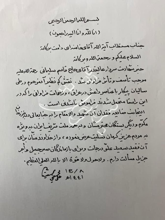 نص رسالة المرجع السيستاني إلى خامنئي للتعزية بمقتل سليماني