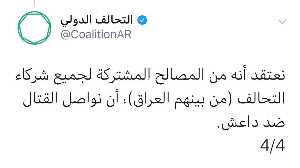 التحالف الدولي: النشاط العسكري توقف لكننا مستمرون في هذه المجالات