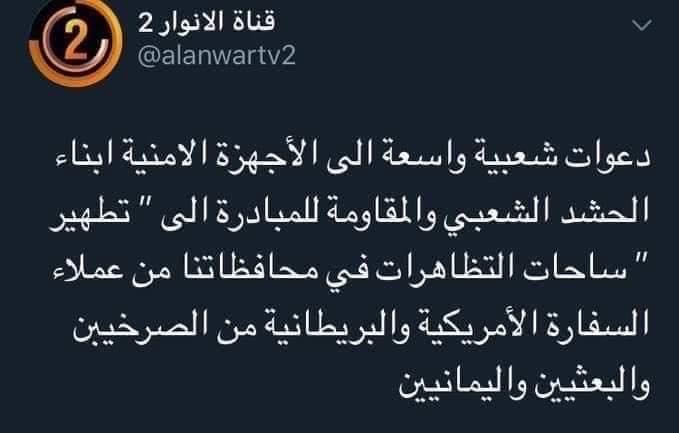 """""""أبو عزرائيل"""" يفقد صوابه في وصلة شتائم وتهديد للمتظاهرين: انتظروا الاعتقال والتعذيب!"""