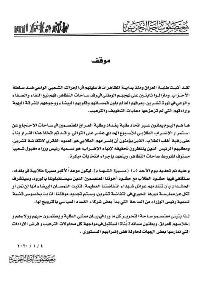 """معتصمو التحرير يشيدون بإضراب الطلبة ويحددون يوم غد موعداً لـ""""أكبر مسيرة مزدوجة"""""""