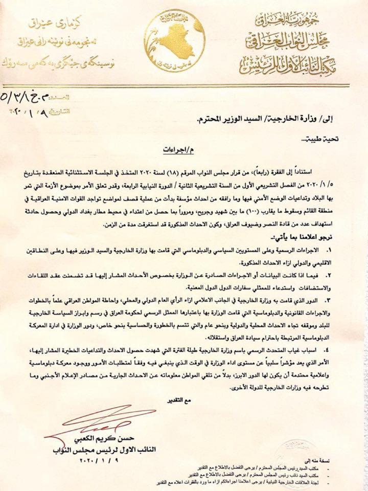 أسئلة من رئاسة البرلمان إلى الخارجية حول الإجراءات بشأن اغتيال المهندس وسليماني