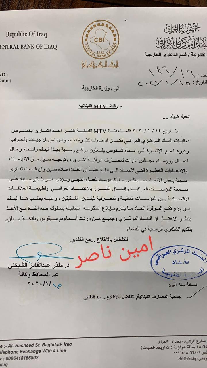 شكوى من البنك المركزي إلى الخارجية: قناة لبنانية بثت تقريراً تضمن ادعاءات خطيرة!