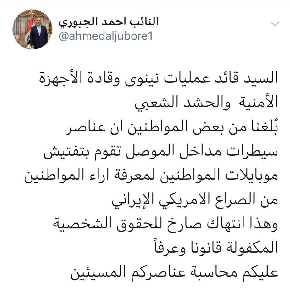 برلماني لقيادة عمليات نينوى: حاسبوا من يفتش هواتف المواطنين!