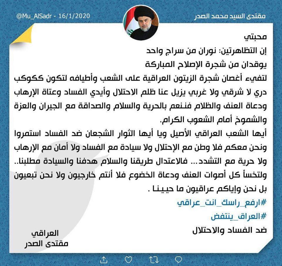 """الصدر مخاطباً """"التظاهرتين"""": من سراج واحد.. لا أنتم خارجيون ولا نحن تبعيون"""