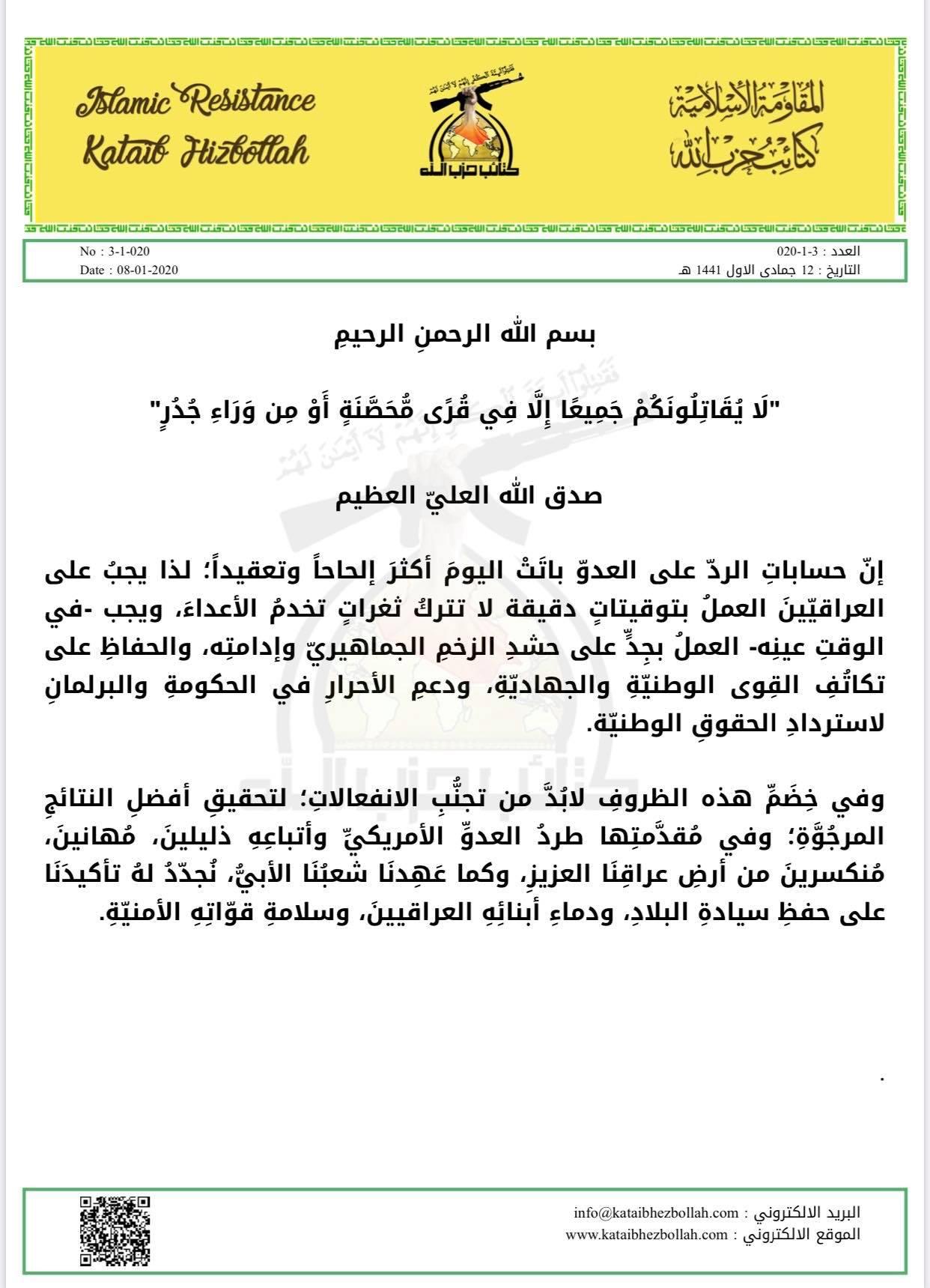 كتائب حزب الله: حسابات الرد على القوات الأميركية باتت معقدة.. تجنبوا الانفعالات!