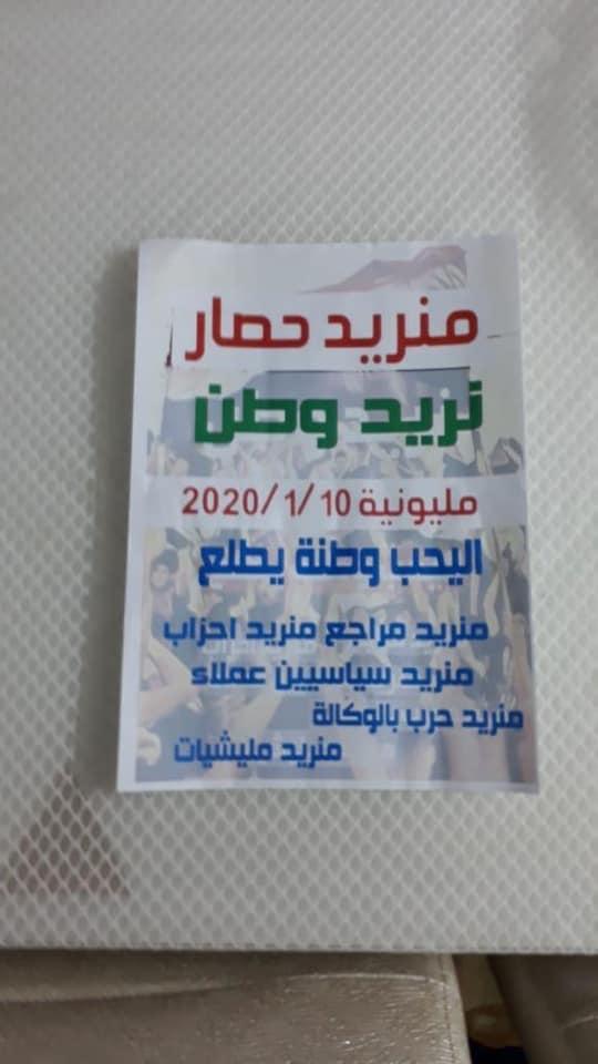 وزير الصدر يحذر المتظاهرين: إياكم وهذه الشعارات غداً.. ستكون بداية النهاية!