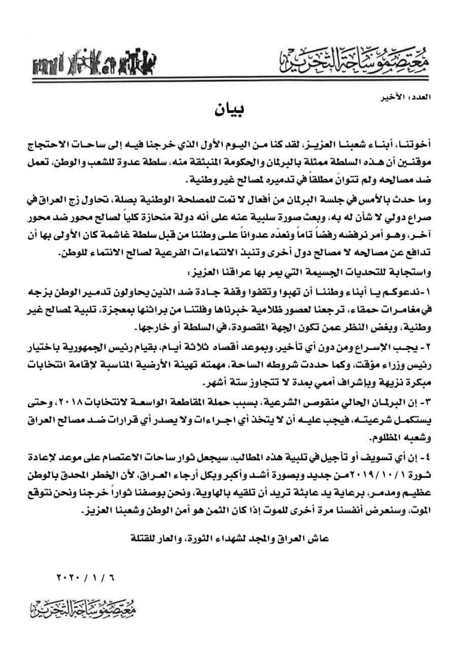 """بيان من التحرير: البرلمان يزجّ البلاد في """"مغامرات حمقاء"""" ومستعدون للتضحية بأرواحنا.."""