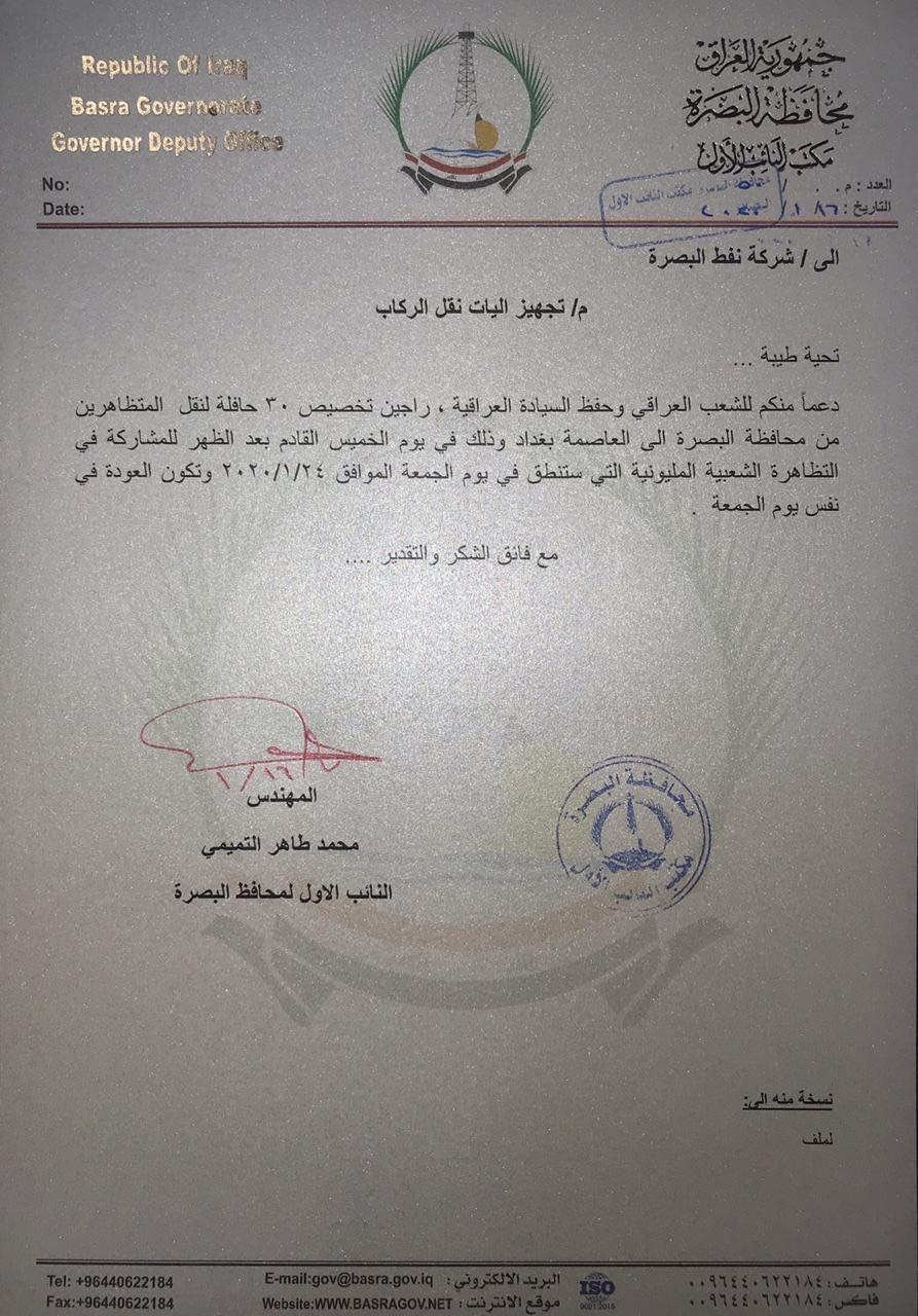 محامٍ عراقي يقاضي مسؤولاً أمر بنقل جمهور تظاهرة الصدر والفصائل بالسيارات الحكومية!