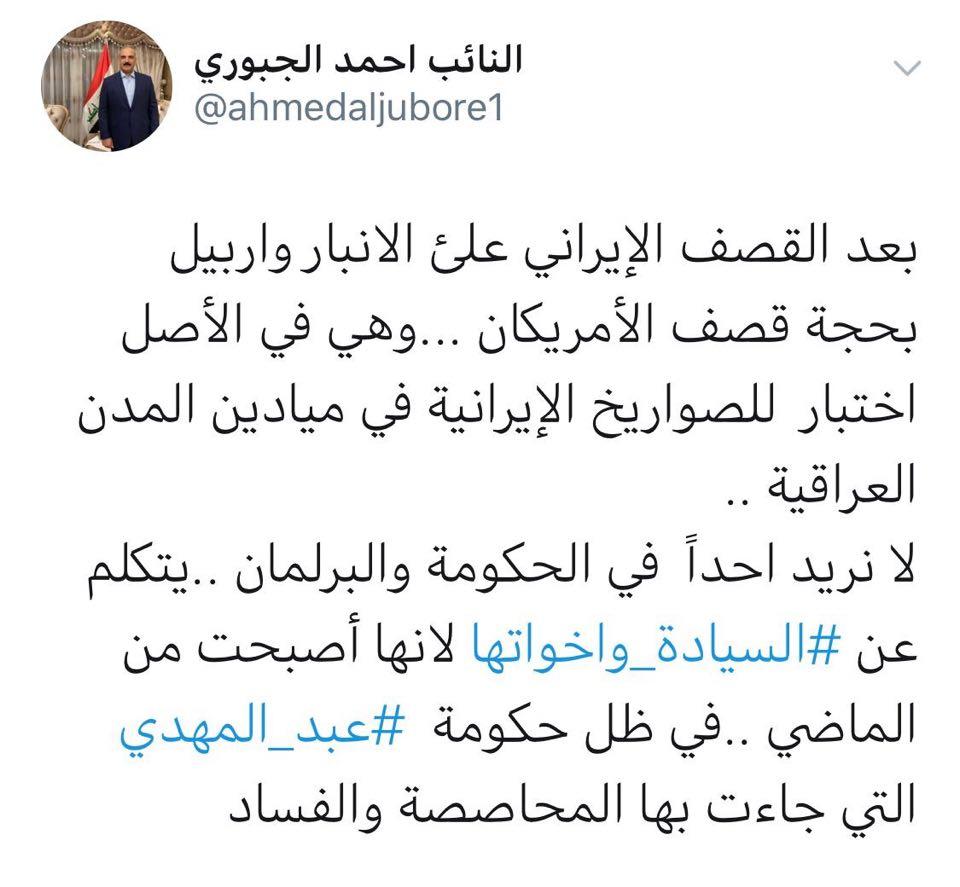 برلماني يوجه رسالة للحكومة والبرلمان العراقي: لا تتكلموا عن السيادة وأخواتها