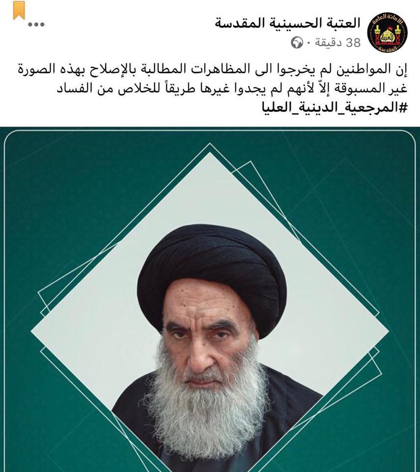 العتبة الحسينية تدعم تصعيد الاحتجاجات بجملة للسيستاني