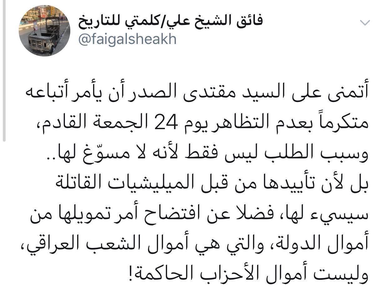 فائق الشيخ يوجه نداءً إلى الصدر: تمويل تظاهرة 24 أصبح مفضوحاً