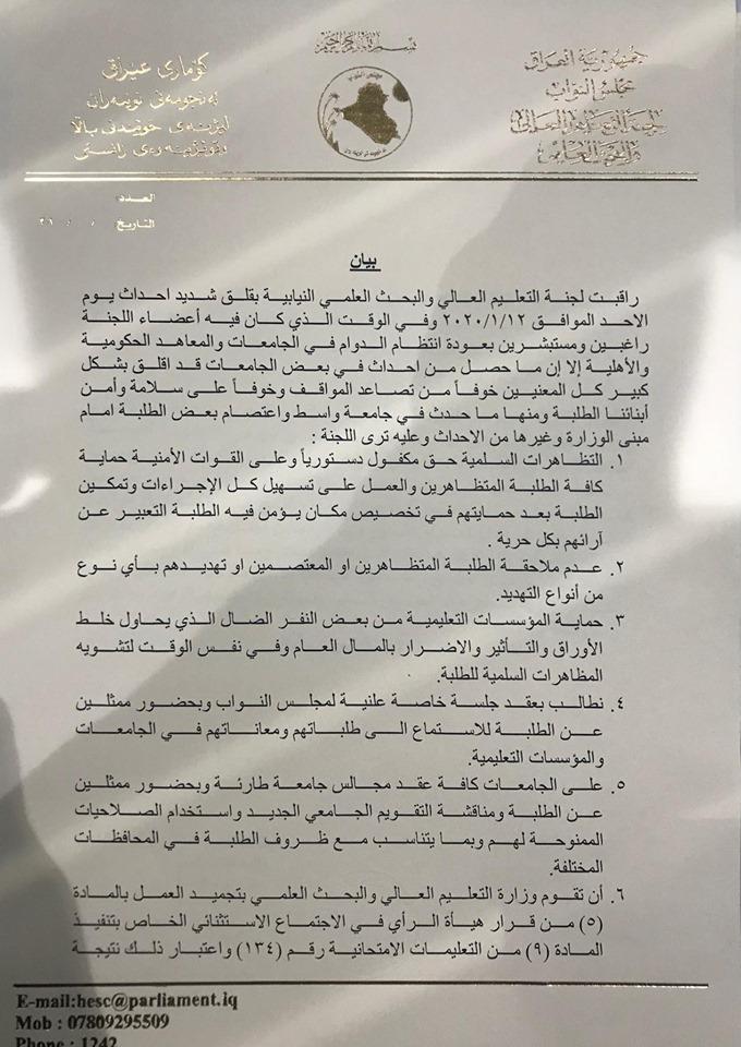 بيان عاجل من البرلمان حول أحداث اعتصامات الطلبة في بغداد وواسط: حدد 6 إجراءات
