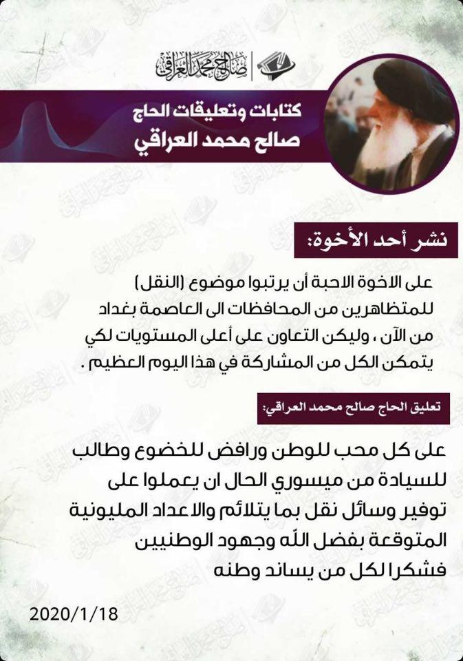 """رسالة جديدة من صالح العراقي بشأن """"المليونية"""" المرتقبة"""