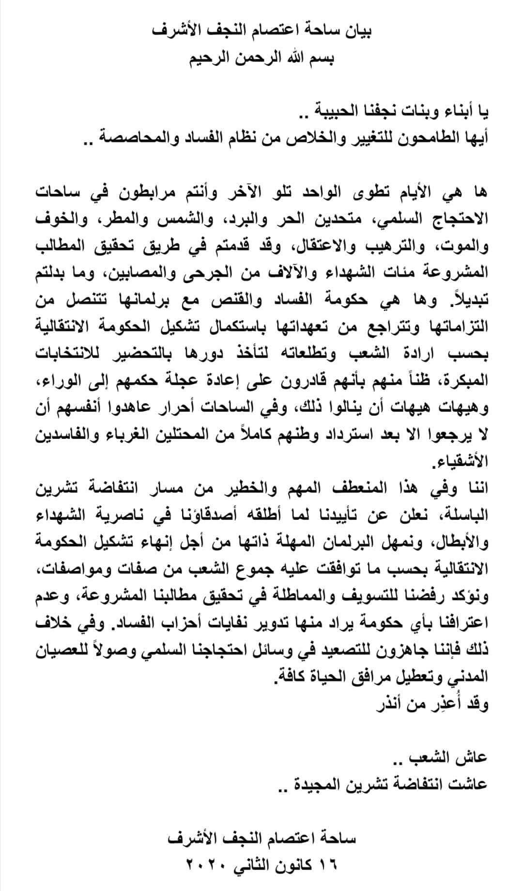 """متظاهرو النجف يهددون بـ """"العصيان المدني"""": مهلة الناصرية تمثلنا"""