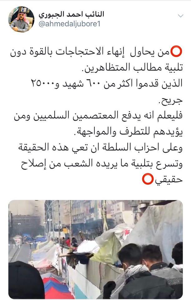 الجبوري يحذر من إنهاء التظاهرات بالقوة: أين الإصلاح الحقيقي؟