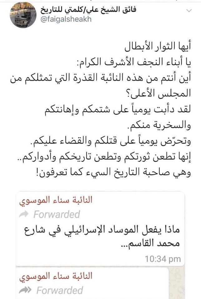 فائق الشيخ ينشر رسالة مسربة: نائبة عن النجف تعتقد أن صحفيين أجانب عملاء موساد!
